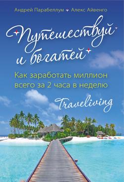 Как зарабатывать в путешествиях