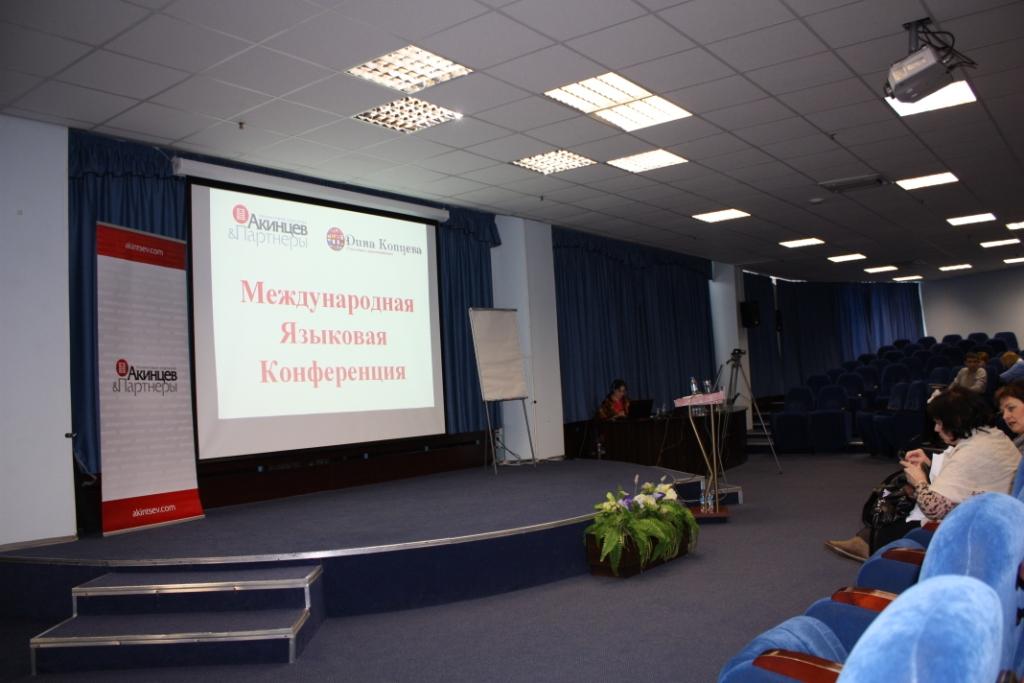Международная языковая конференция
