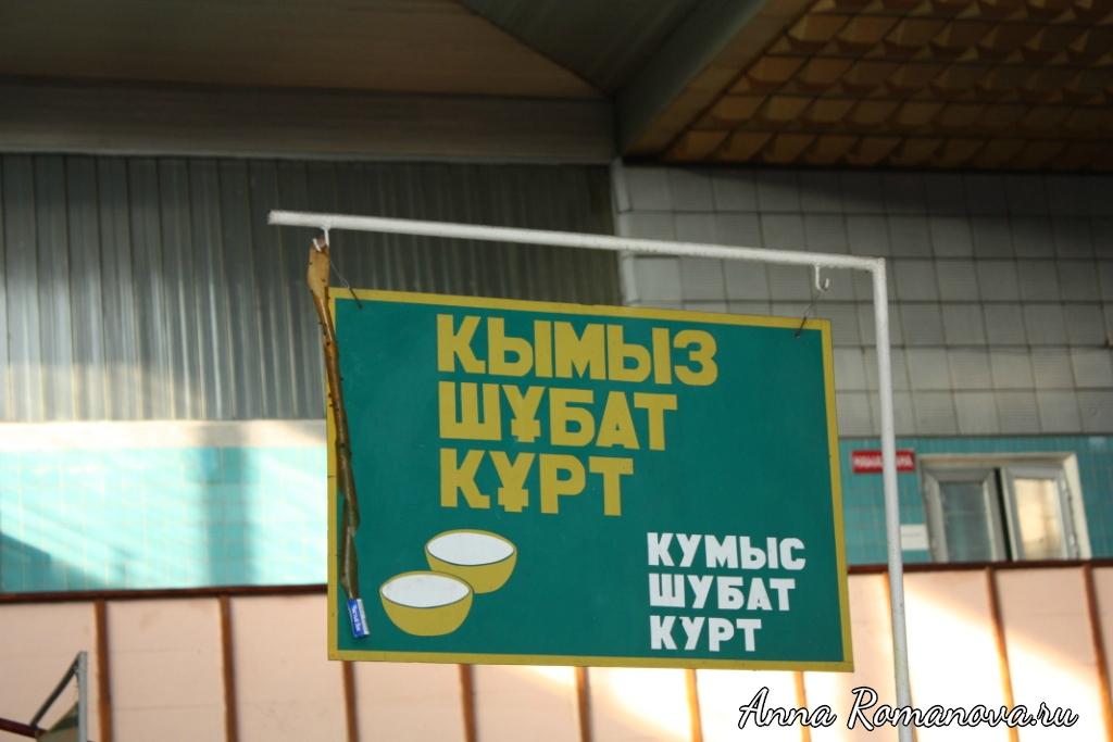 Кумыс-на-Зеленом-рынке