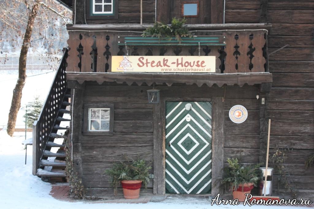 Рестораны и бары в горах Флахау стейк хаус