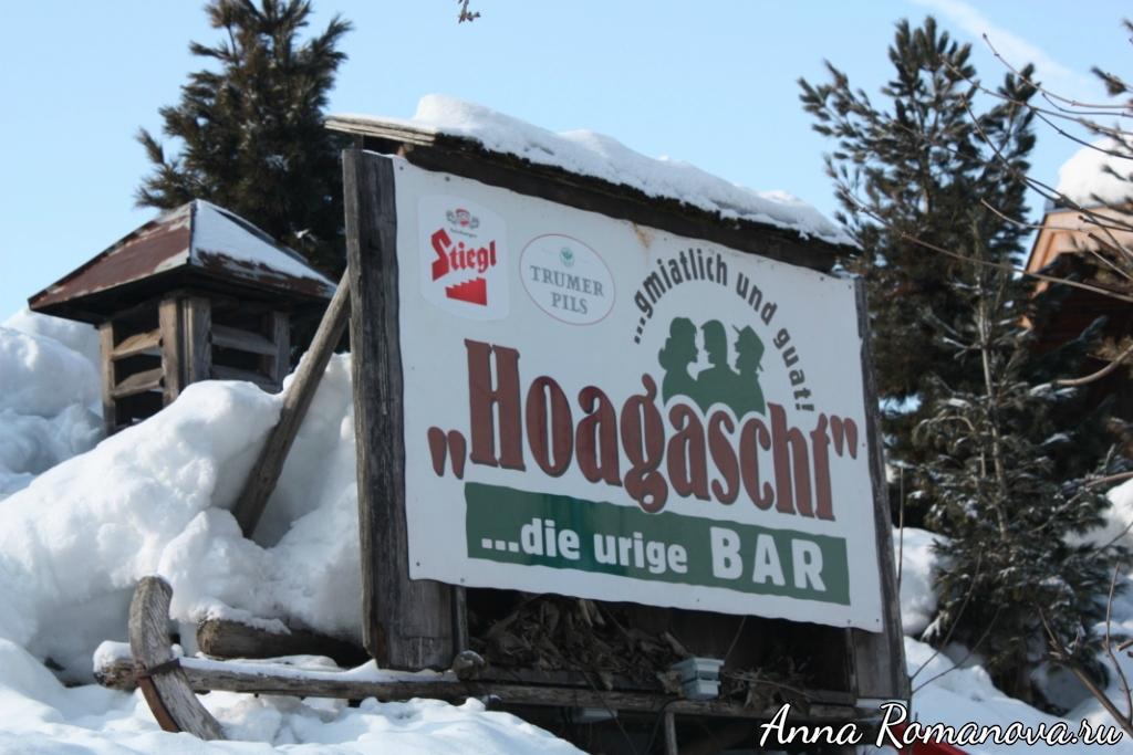 Рестораны и бары в горах Флахау