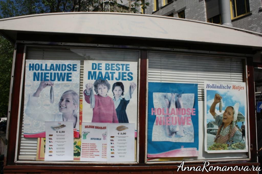Селедка в Амстердаме