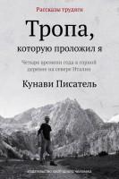 Книга Ивана Кузнецова