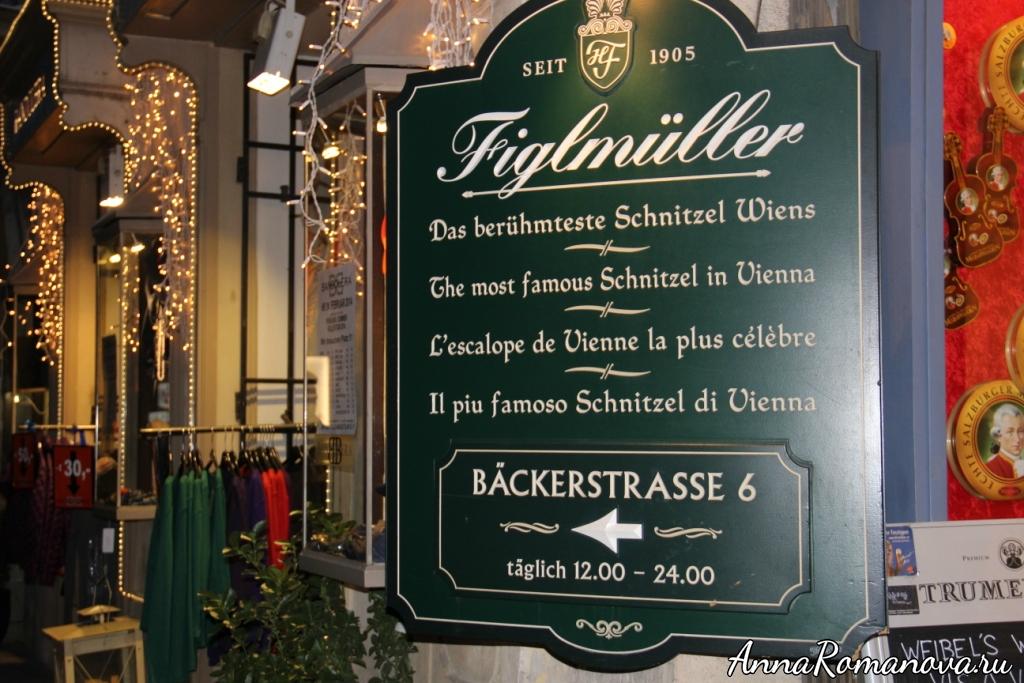 Фиглмюллер-Вена