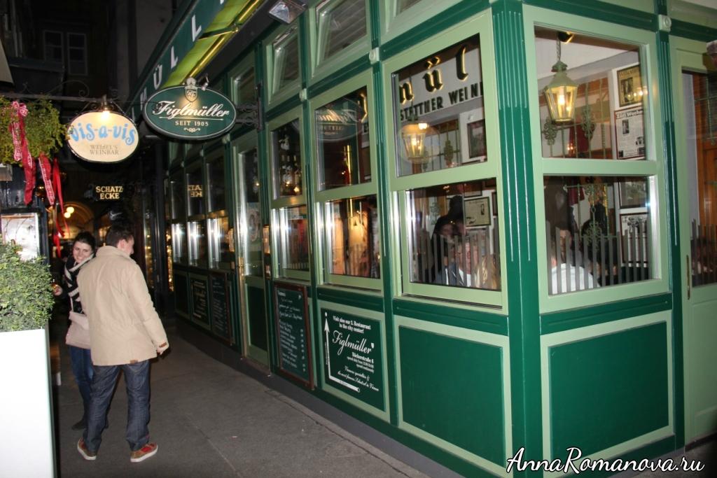 Фиглмюллер-ресторан в Вене