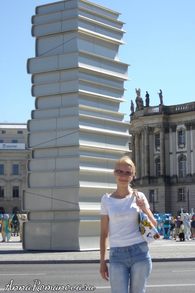 Памятник из книг в Берлине