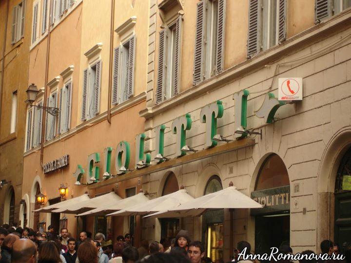 кафе джолитти в Риме