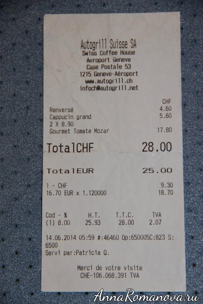 Чек стоимость завтрака в аэропорту Женевы