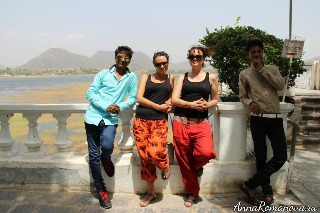 Фото с индусами в Удайпуре
