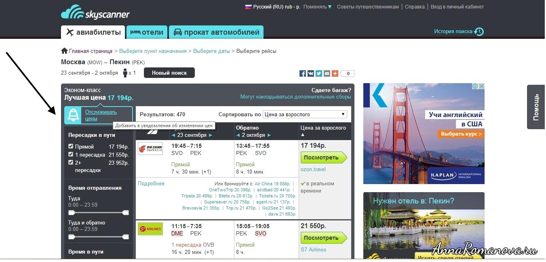 скайсканнер-подписка на уведомление о ценах