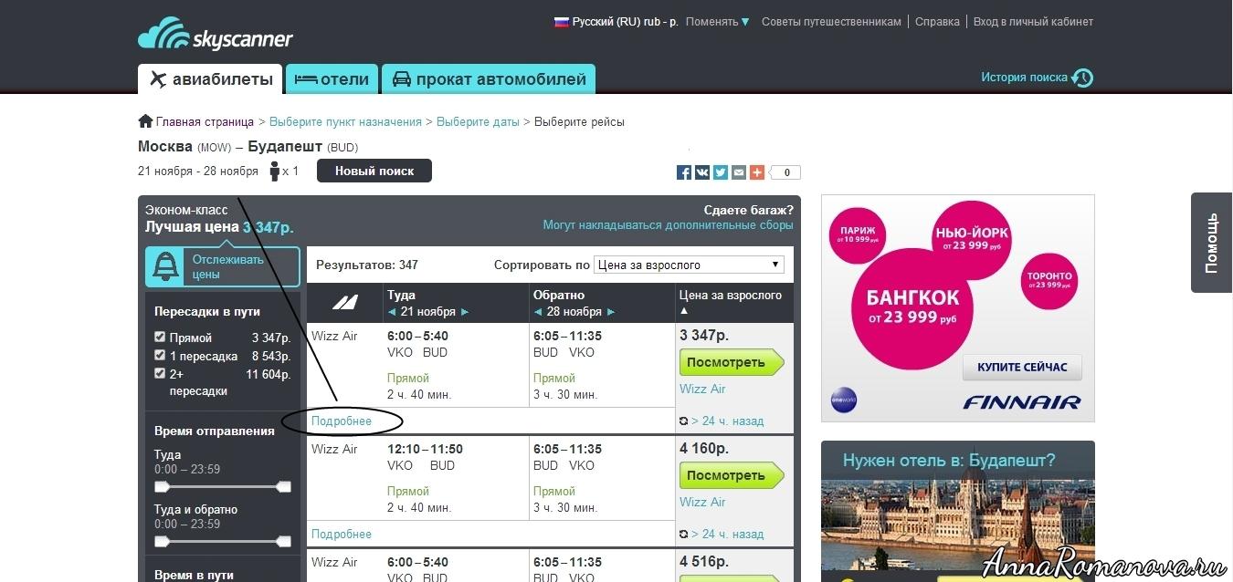 Скайсканнер перелет в Будапешт