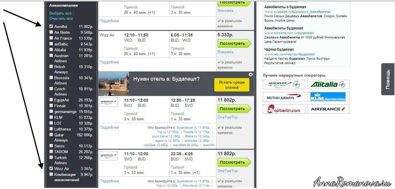 Скайсканнер-выбор авиакомпаний