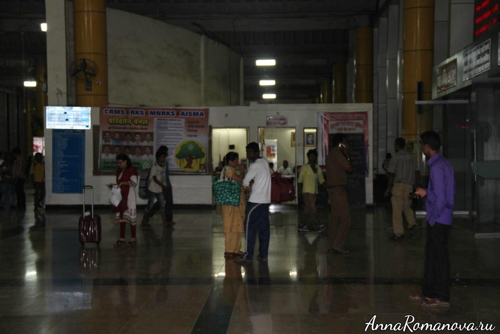Индия вокзал