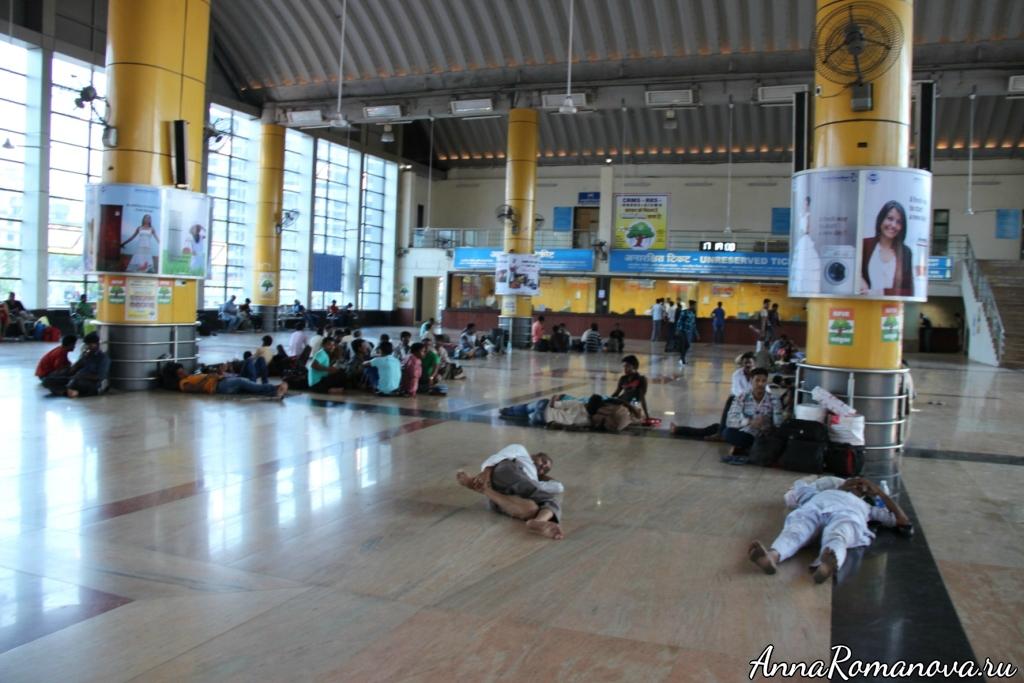 Вокзал Индия