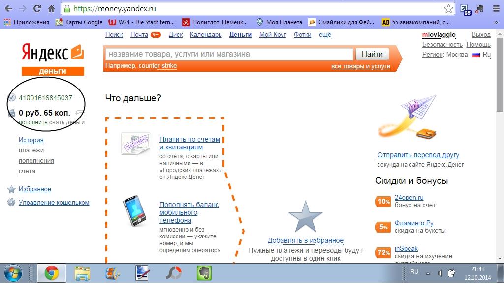 Яндекс Мани