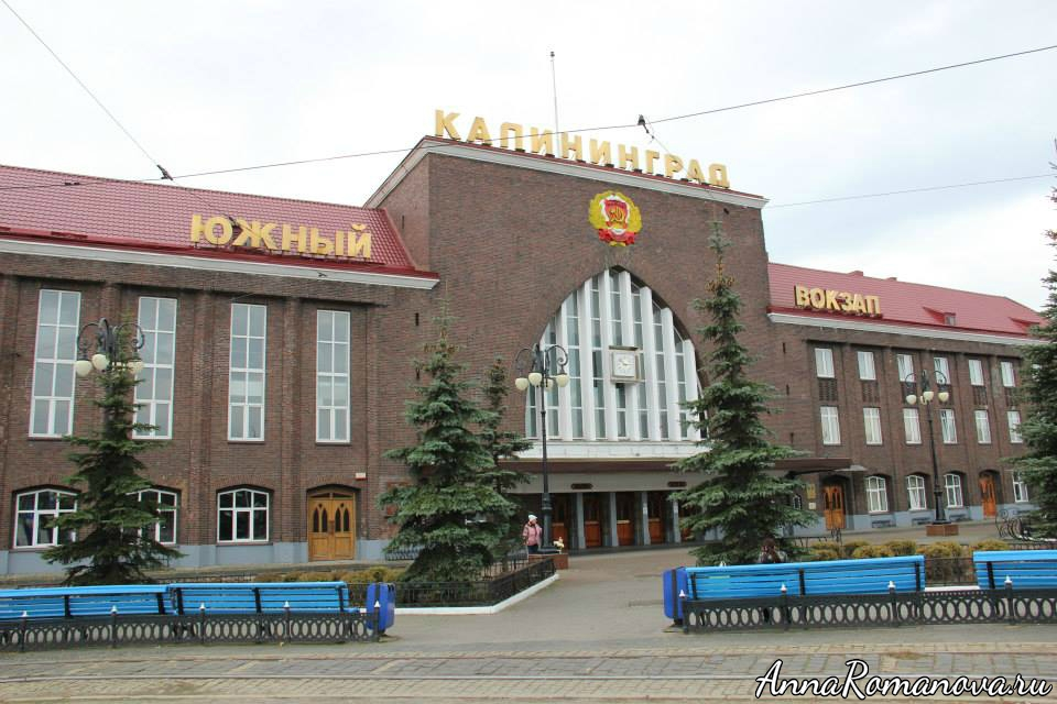 Калининград-вокзал
