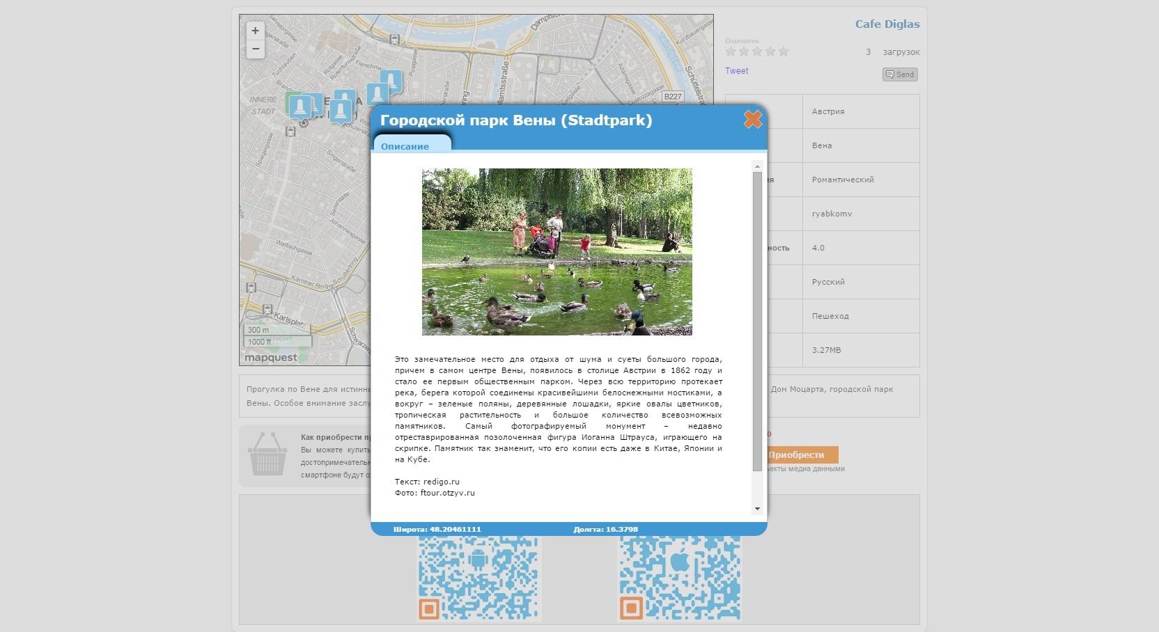 Городской парк Вены описание достопримечательности