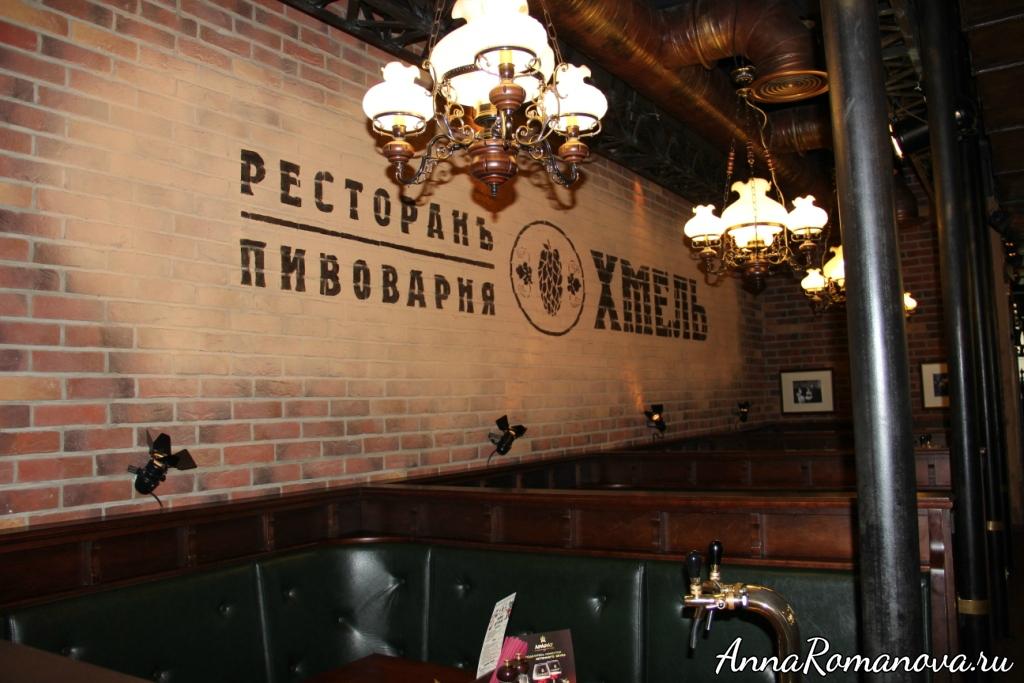 Калининград  ресторан хмель