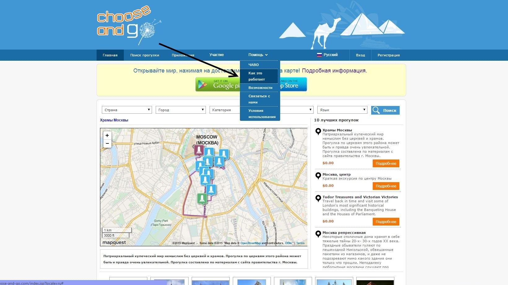 Choose and Go. Как составить маршрут прогулки и отметить достопримечательности на карте