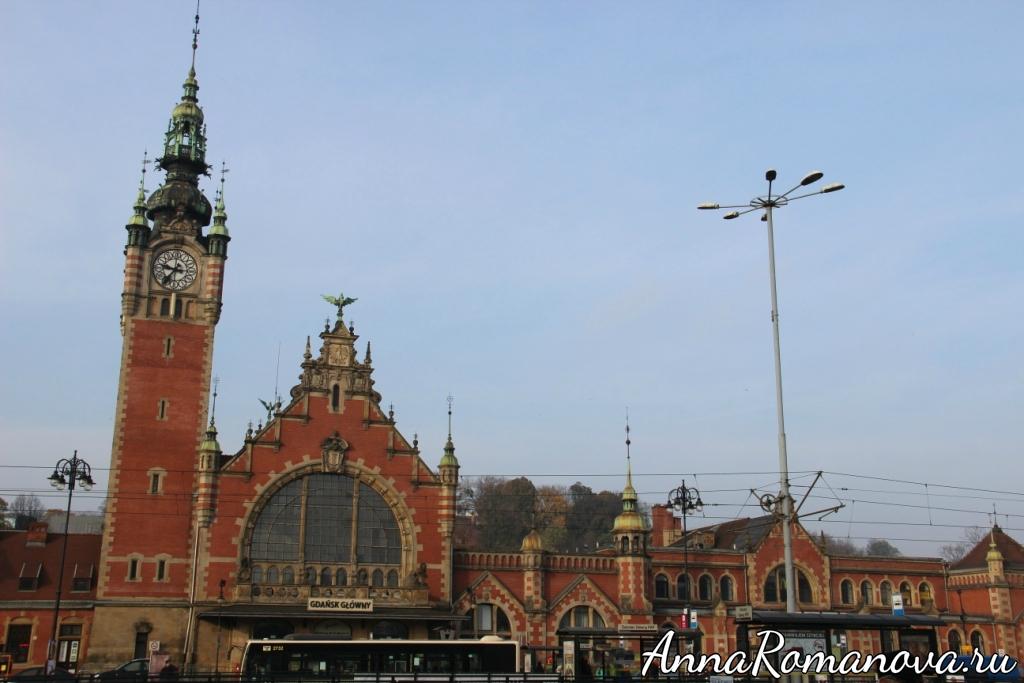 железнодорожный вокзал в гданьске