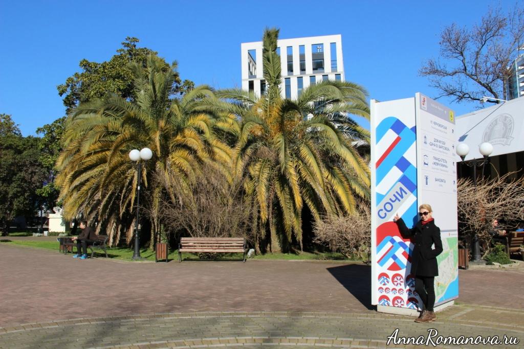 Сочи парк Фрунзе