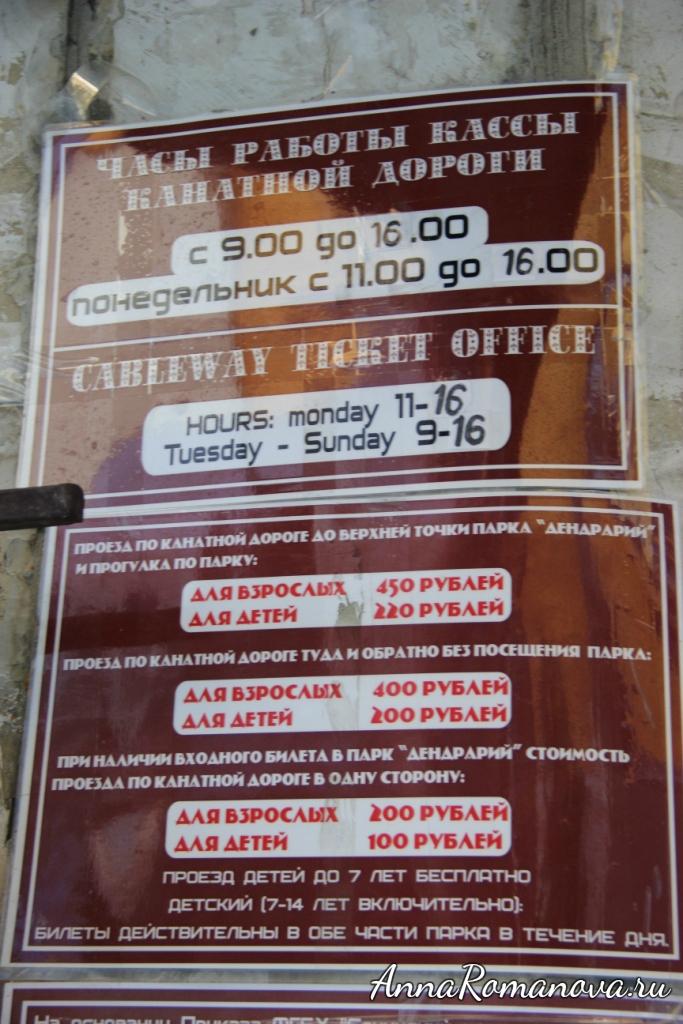 цены на посещение дендрария в сочи