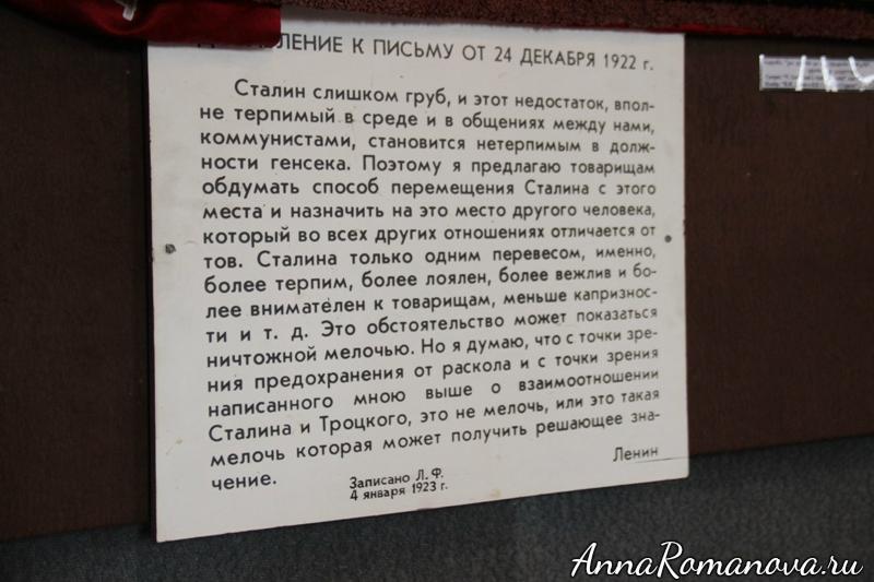 письма ленина о сталине