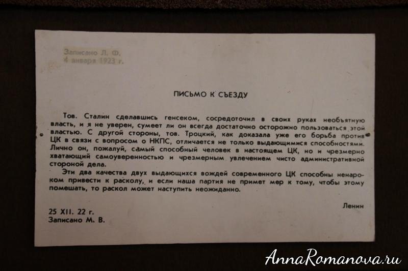 письмо к съезду ленин