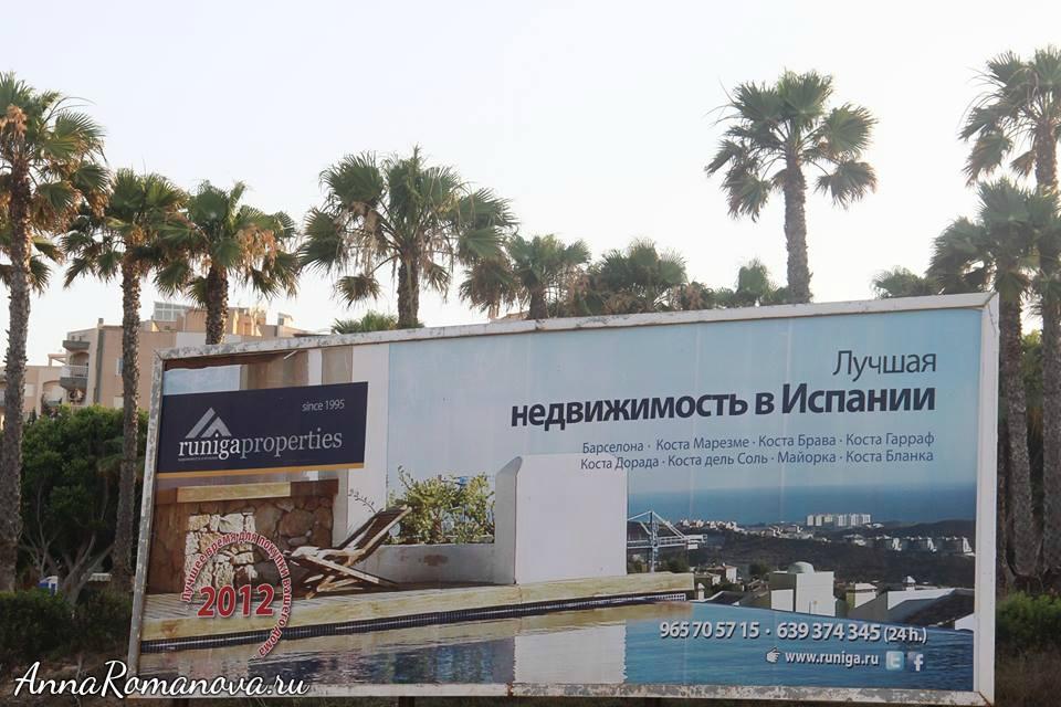 агентства недвижимости в Торревьехе